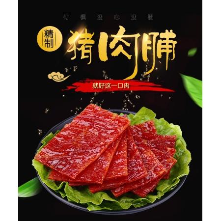 百草味 休闲 零食 靖江猪肉脯 200g/袋