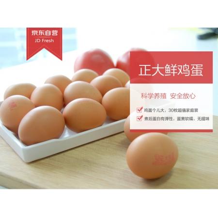 正大食品(CP)正大鲜鸡蛋 30枚 品质上乘、安全新鲜 家庭装