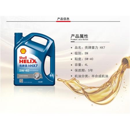 壳牌(Shell)蓝喜力Helix HX7 5W-40 合成机油 SN 4L