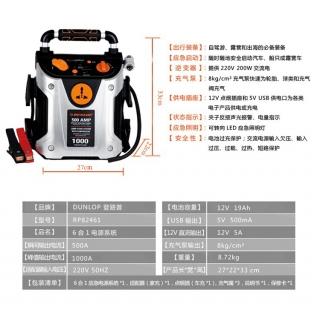 登路普 汽车应急启动电源 六合一 胎压表 充气泵 200W家用电输出 500A启动电流 峰值1000A