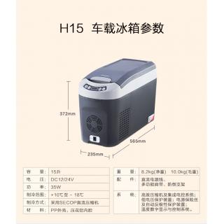 英得尔(indelb) H15车载冰箱 压缩机冰箱 迷你小冰箱
