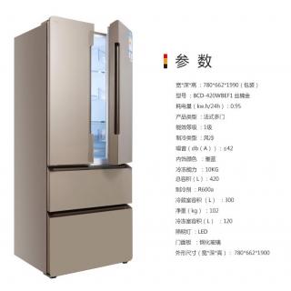 TCL BCD-288KR50 288升 多门冰箱 电脑温控 自动除霜